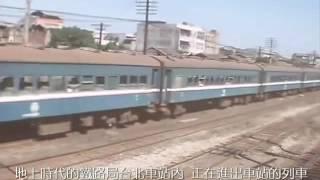 好久以前的台灣火車,有台鐵,阿里山森林鐵路,很好看,不看後悔
