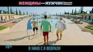Женщины против мужчин.Крымские каникулы 2018(скоро)