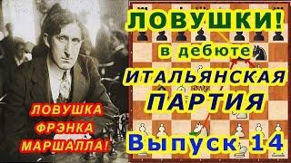Шахматы ♔ ЛОВУШКА ФРЭНКА МАРШАЛЛА! в Дебюте ИТАЛЬЯНСКАЯ ПАРТИЯ! ⚔