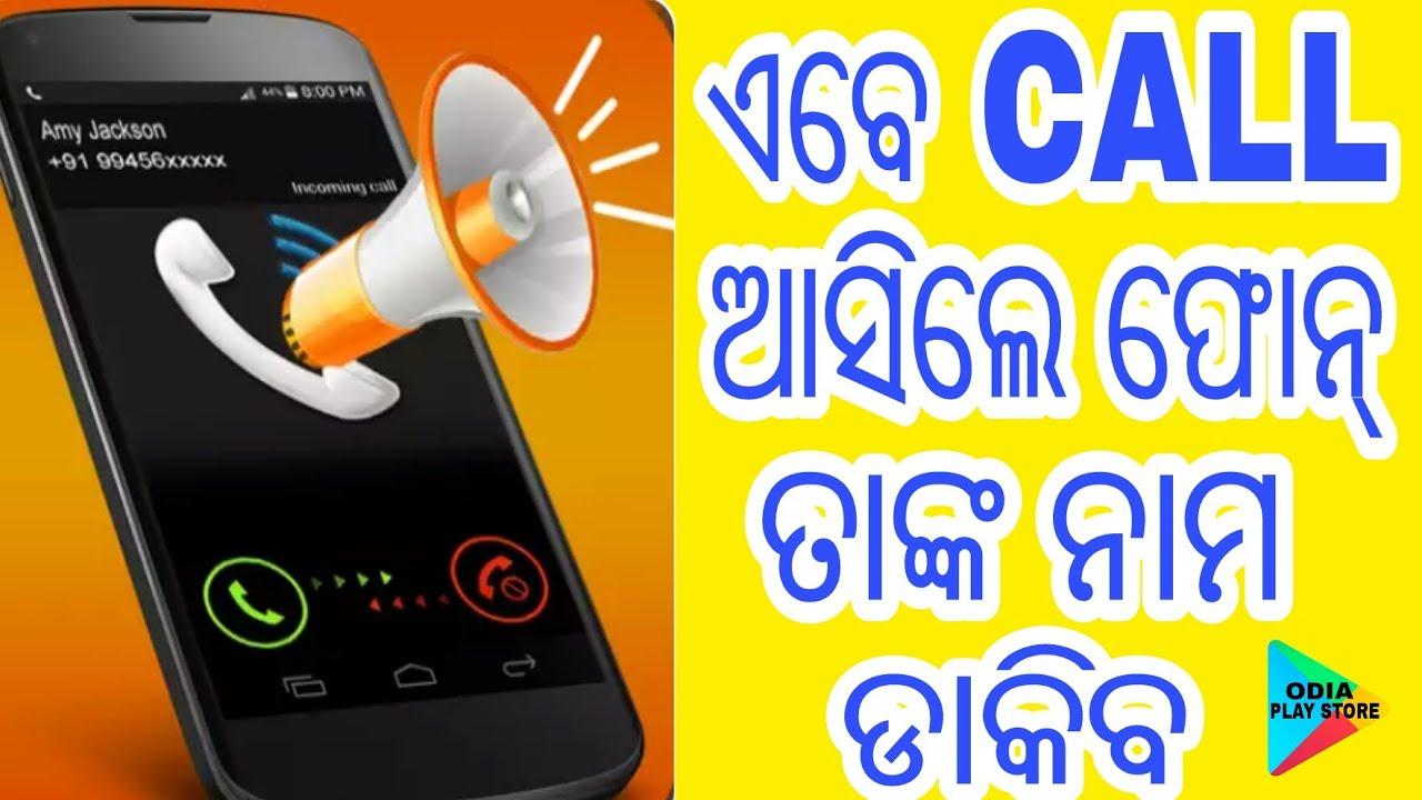 Odia || Phone announce the caller ID App | Call announcer App | Odia Play  Store