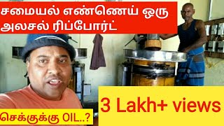 செக்கு எண்ணெய் உண்மை என்ன ? ||COOKING OIL || CHEKKU OIL || SAKALAKALA TV ||