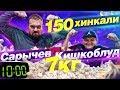 САРЫЧЕВ vs КИШКОБЛУД - СЪЕШЬ 150 ХИНКАЛИ за 10 МИНУТ - ЭПИЧЕСКАЯ ЗАРУБА ЖЕЛУДКОВ
