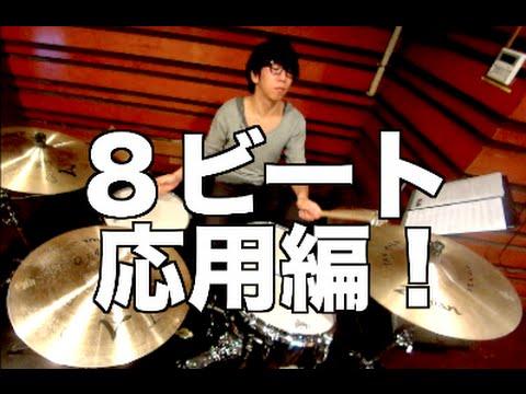 【ドラム練習】8ビートの叩き方応用編!!|ABCミュージックスクール|初心者脱出⑦