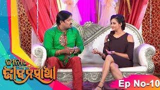 Jinara Jeebanasathi Ep 10 | Jina Samal, Pupinder, Sritam Das - Odia Reality Show