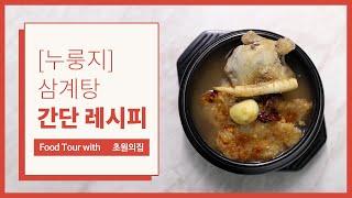 [예써 푸드투어] 초원의 집 삼계탕, 누룽지 삼계탕 밀…