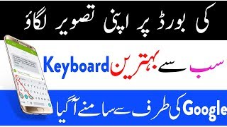 Google Keyboard For Android Mobile | how to set wallpaper on keyboard | My Technical support
