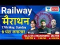 9:00 PM - RRB NTPC 2019 | RRB Group D | Marathon Classes | Maths by Mustafaa Sir | Unacademy Live