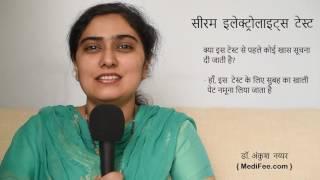 Serum Electrolytes Test (in Hindi)