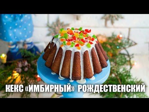 Рождественский Кекс «Имбирный» — видео рецепт