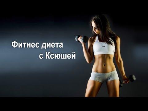Фитнес питание. Советы