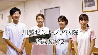 川越セントノア病院施設紹介2