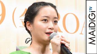 女優の深川麻衣さんが1月13日、東京都内で行われた主演映画「おもいで写眞」(1月29日公開)の完成報告会見に、高良健吾さん、香里奈さん、熊澤尚人監督と出席した。