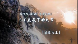 雜阿含0855經-五根(1版)3-1.衣底下的大事[德藏比丘]
