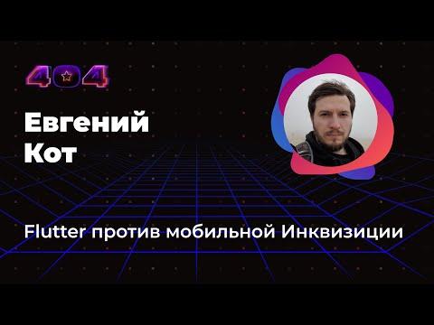 Евгений Кот — Flutter против мобильной Инквизиции