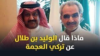 ماذا قال الوليد بن طلال عن تركي العجمة