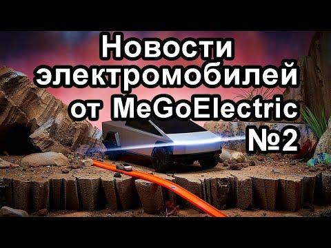 Новости электромобилей, электроавто, электрокаров от MeGoElectric. №2
