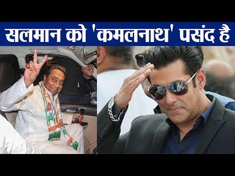 Salman Khan ने जब Chief Minister Kamal Nath की जमकर की तारीफ, जाने ऐसा क्या हुआ | वनइंडिया हिंदी