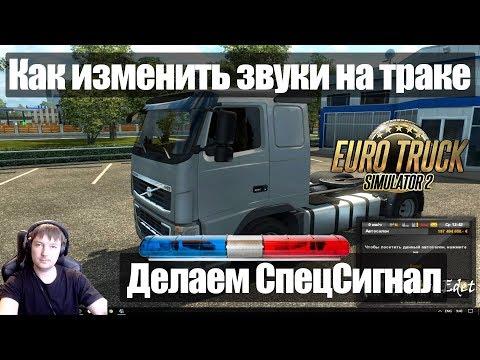 ETS2 Как изменить звуки тягача в Euro Truck Simulator 2 Меняем звук Сигнала в ETS 2