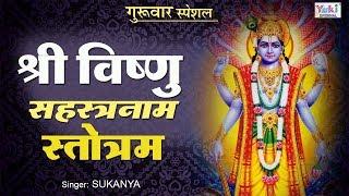 गुरुवार स्पेशल : Shri Vishnu Sahasranam Stotram : श्री विष्णु सहस्र नाम स्तोत्रम :Sukanya