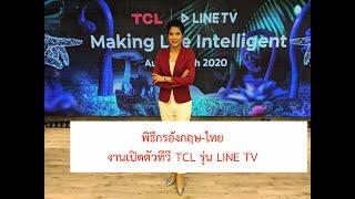 พิธีกร อังกฤษ ไทย งานเปิดตัวทีวี TCL รุ่น LINE TV