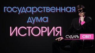 видео Манифест 17 октября 1905 года - Государственная дума и становление парламентаризма в России