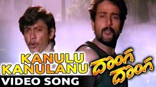 Donga Donga Movie || Kanulu Kanulanu Video Song || Prashanth, Anand, Heera, Anu Agarwal