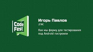 #QA Игорь Павлов и Глеб Головин — Как мы ферму для тестирования под Android построили