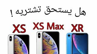 هل يستحق اشتري iPhone Xs الجديد 2019 !