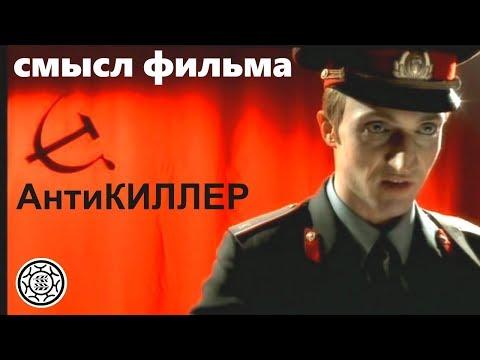 Антикиллер СКРЫТЫЙ СМЫСЛ полная версия треш обзор фильма