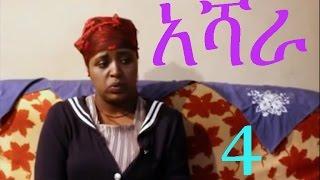 Ashara - Episode 4 (Ethiopian Drama)