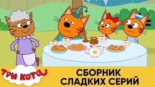 Три Кота   Сборник сладких серий   Мультфильмы для детей