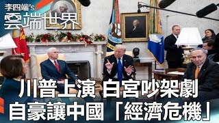 川普上演 白宮吵架劇 自豪讓中國「經濟危機」- 李四端的雲端世界