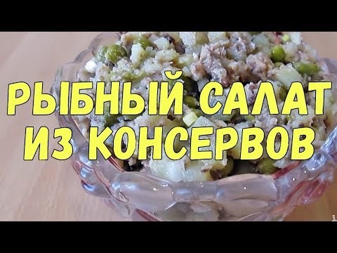 рецепты салатов простые и вкусные из рыбных консервы