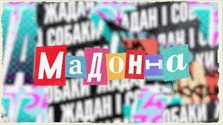 Жадан і Собаки – Мадонна (Lyric Video)