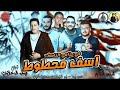 مهرجان اسف محطوط في حزامي الناسف(بطيء)