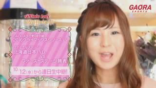 [イー・スマイル 公式チャンネル] 安田七奈4 クライマックスシリーズ --...