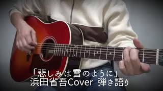浜田省吾さんのこの曲は詩人吉野弘さんの詩「雪の日に」にインスパイア...