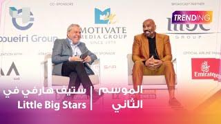 ماذا قال ستيف هارفي عن Little Big stars؟ .. في أولى ندوات MBC Hosts