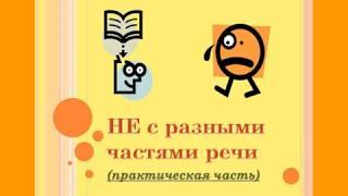"""Урок русского языка """"НЕ с разными частями речи"""", 7 класс"""
