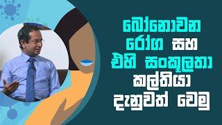 බෝනොවන රෝග සහ එහි සංකූලතා කල්තියා දැනුවත් වෙමු | Piyum Vila | 22 - 04 - 2021 | SiyathaTV Thumbnail