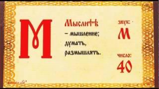 Древнеславянская Буквица.