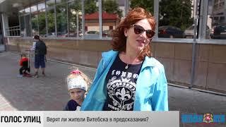 Голос улиц: верят ли жители Витебска в предсказания?