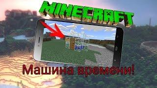 Как сделать машину времени в Minecraft PE без модов