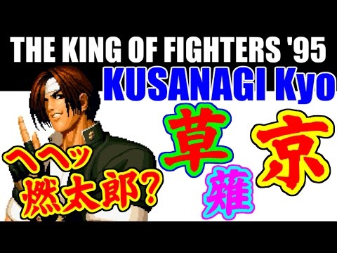 [2/2] KUSANAGI Kyo - THE KING OF FIGHTERS '95(PS)