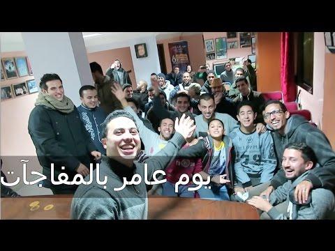 Ayoub akil Meet up Larache  واش بصح هاد شي كين في العرائش!!