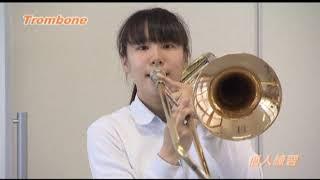 【第4巻】金管楽器のパート練習(2) ~トロンボーン/ユーフォニアム・チューバ・コントラバス~