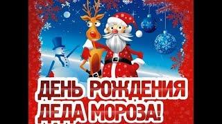 С  Днем рождения, Дедушка Мороз! Счастья  и здоровья!