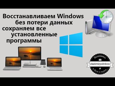 Восстанавливаем заводские настройки Windows и ничего не теряем