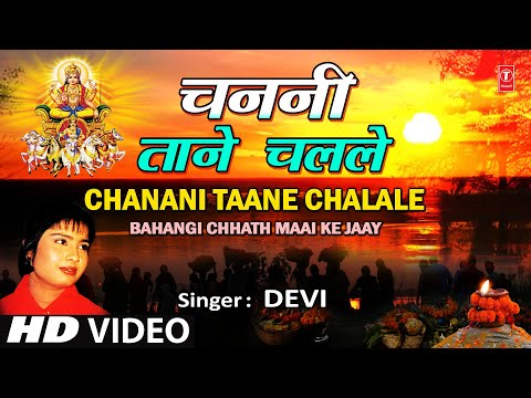 CHANANI TAANE CHALALE Bhojpuri Chhath Geet By DEVI [Full HD Song] BAHANGI CHHATH MAAI KE JAAY