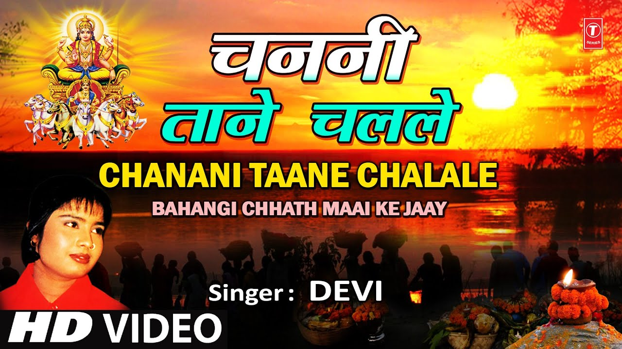 Devi chhath puja song download